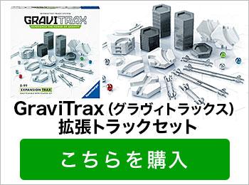 GraviTrax(グラヴィトラックス)トラックセット