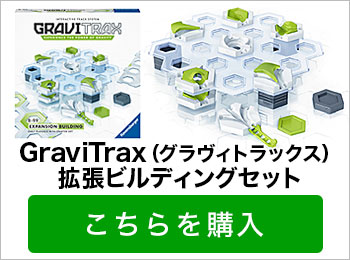 GraviTrax(グラヴィトラックス)ビルディングセット