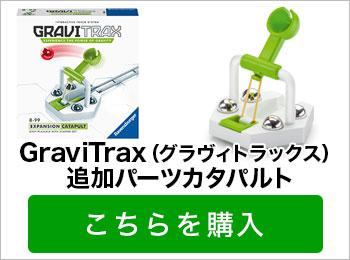 GraviTrax(グラヴィトラックス)カタパルト