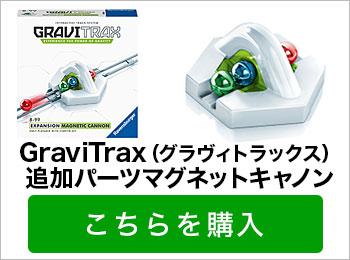 GraviTrax(グラヴィトラックス)マグネット