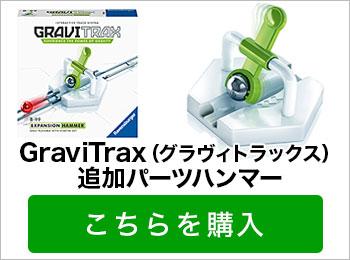 GraviTrax(グラヴィトラックス)ハンマー