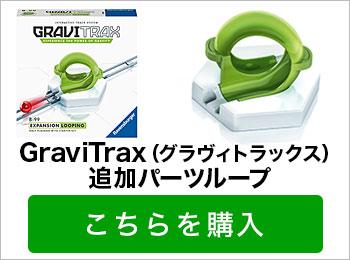 GraviTrax(グラヴィトラックス)ループ